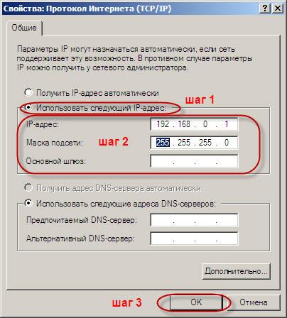 Свойства интернет протокола TCP/IP (Рис. 10)