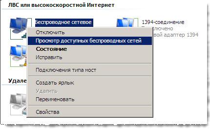 """Папка """"Сетевые подключения"""" (Рис. 11)"""