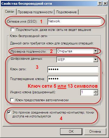 """Свойства """"Беспроводной сети"""" (Рис. 7)"""
