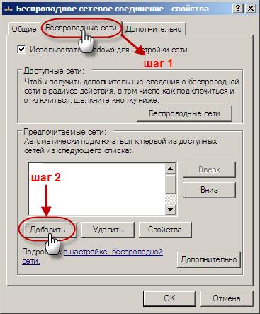 """Свойства """"Беспроводного сетевого соединения (Рис. 6)"""""""