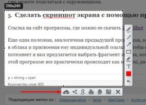Скриншот LightShot